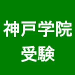 速報 解答 神戸 大学