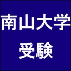 奨学 金 大学 南山
